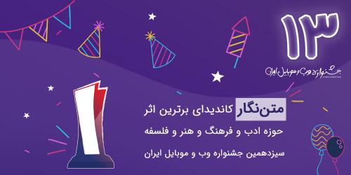متننگار کاندیدای بهترین اثر گروه ادب و فرهنگ و هنر و فلسفه جشنواره وب و موبایل ایران