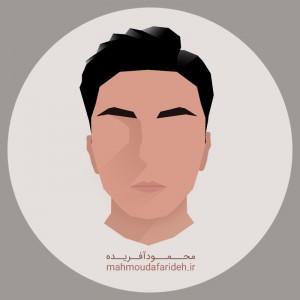 محمود آفریده